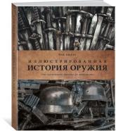 купить: Книга Иллюстрированная история оружия: от кремневого топора до автомата