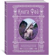 buy: Book Книга Фей