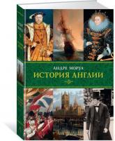 купити: Книга История Англии