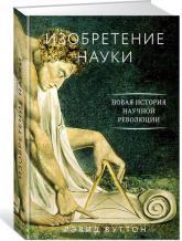 купити: Книга Изобретение науки. Новая история научной революции