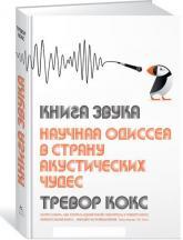 купити: Книга Книга звука. Научная одиссея в страну акустических чудес