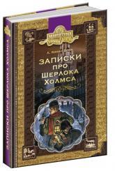 купить: Книга Записки про Шерлока Холмса