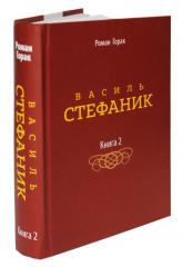 купить: Книга Василь Стефаник Книга 2