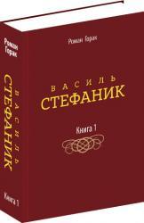 купить: Книга Василь Стефаник  Книга 1