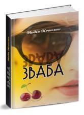 купить: Книга Зваба