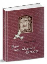 купити: Книга Тричі мені являлася любов