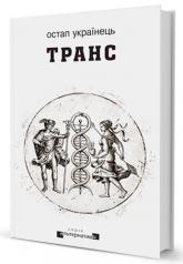 купить: Книга Транс