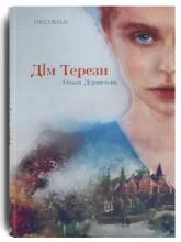 купить: Книга Дім Терези