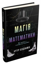 купить: Книга Магія математики. Як знайти x і навіщо це потрібно