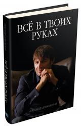 купить: Книга Все в твоих руках (з автографом автора)