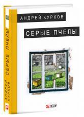 купить: Книга Серые пчелы