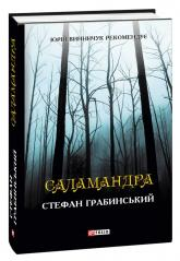 buy: Book Саламандра