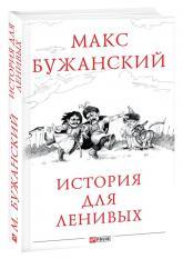 купить: Книга История для ленивых