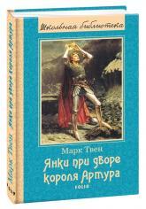 купити: Книга Янки при дворе короля Артура
