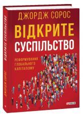 buy: Book Відкрите суспільство. Реформування глобального капіталізму