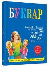 buy: Book Буквар, 4-е видання, оновлене та доповнене