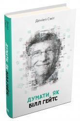купити: Книга Думати, як Білл Гейтс