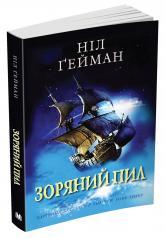 buy: Book Зоряний пил