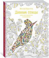 купить: Книга Дивные птицы