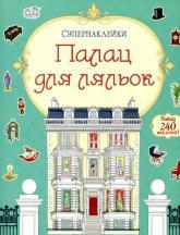 купить: Книга Палац для ляльок