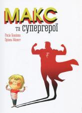 купити: Книга Макс та супергерої