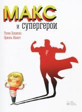 купити: Книга Макс и супергерои