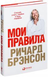 купить: Книга Мои правила. Слушай, учись, смейся и будь лидером