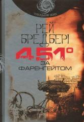 buy: Book 451° за Фаренгейтом