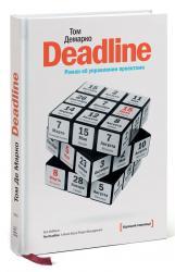 купить: Книга Deadline. Роман об управлении проектами