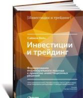 купить: Книга Инвестиции и трейдинг. Формирование индивидуальног