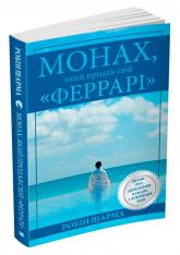 """купити: Книга Монах, який продав свій """"Феррарі"""""""