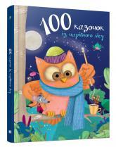 buy: Book 100 казочок із чарівного лісу