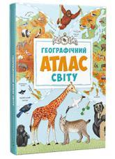 купить: Книга Географічний атлас світу