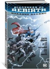 купити: Книга Вселенная DC. Rebirth. Издание делюкс