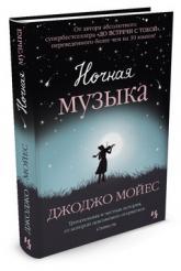 купити: Книга Ночная музыка
