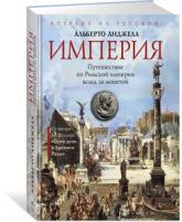 купить: Книга Империя. Путешествие по Римской империи вслед за монетой