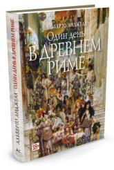 купить: Книга Один день в древнем Риме. Повседневная жизнь, тайны и курьезы