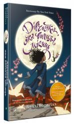 купити: Книга Дівчинка, яка випила місяць
