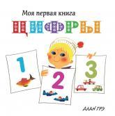 buy: Book Цифры (картон)