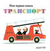 buy: Book Транспорт (картон)