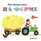 buy: Book На ферме (картон)