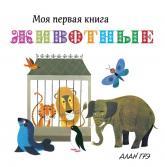 buy: Book Животные (картон)