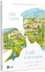купить: Книга Етюд із метеликом Маленькі повісті про любов