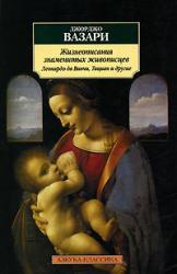 купить: Книга Жизнеописания наиболее знаменитых живописцев, ваятелей и зодчих