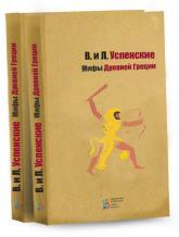купити: Книга Мифы Древней Греции