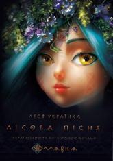 купити: Книга Українка Л. Лісова пісня