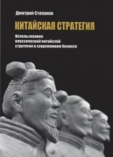 купити: Книга Китайская стратегия. Использование принципов классической китайской стратегии в собственном бизнесе