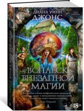 купити: Книга Всплеск внезапной магии