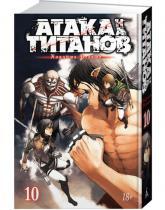купити: Книга Атака на титанов. Книга 10