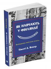 купити: Книга Як навчають у Фінляндії. Найкраща шкільна освіта